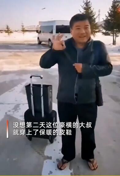 深圳男子拖行李去东北旅游 刚下飞机脚上一幕看懵路人(图)