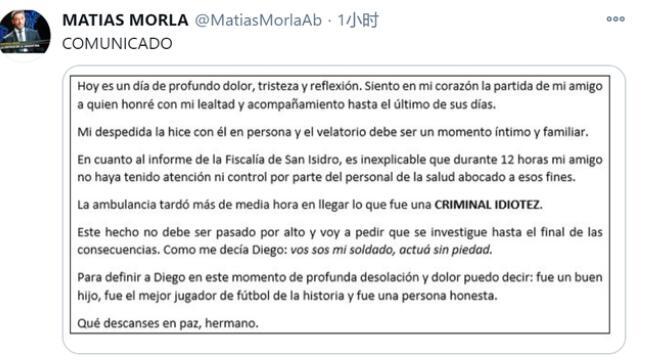 马拉多纳律师要求彻查死因!
