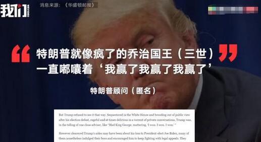 特朗普顾问:总统败选后精神错乱(图)