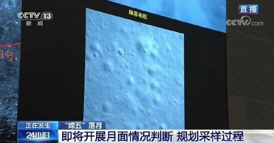嫦娥五号成功落月(图)