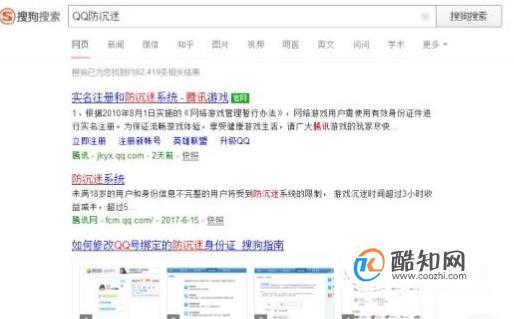 QQ实名注册解除,身份证号防沉迷