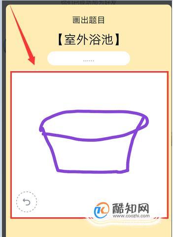 QQ画图红包室外浴池怎么画
